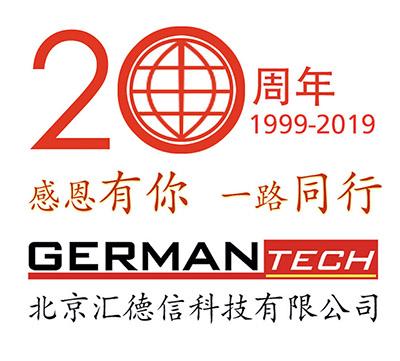 北京汇德信成立20周年